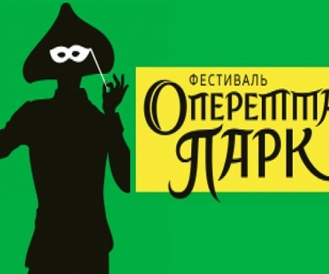 Фестиваль «Оперетта-парк»