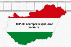 Фото : TOP-30 венгерских фильмов (часть 1)