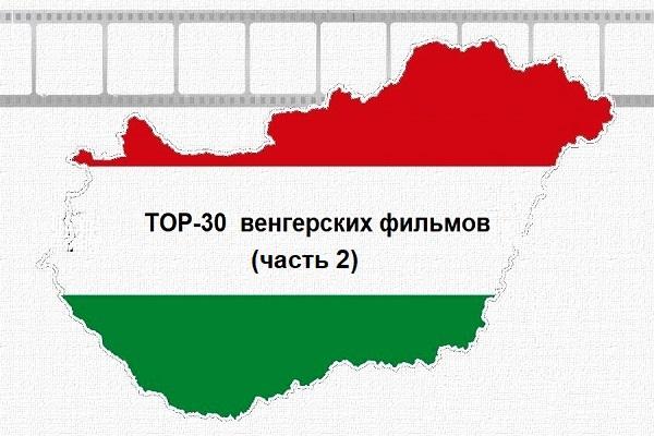 Фото TOP-30 венгерских фильмов (часть 2)