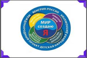 "Логотип ""Мир создаю я"""
